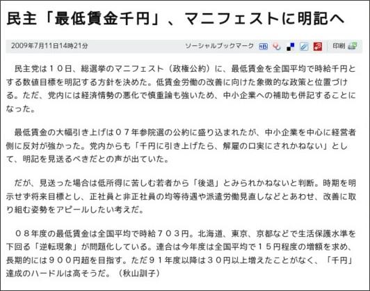 http://www.asahi.com/politics/update/0711/TKY200907100416.html