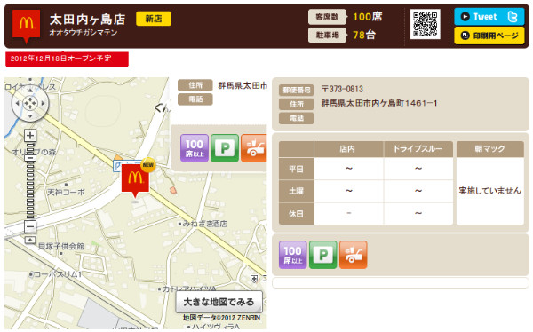 http://www.mcdonalds.co.jp/shop/map/map.php?strcode=10570