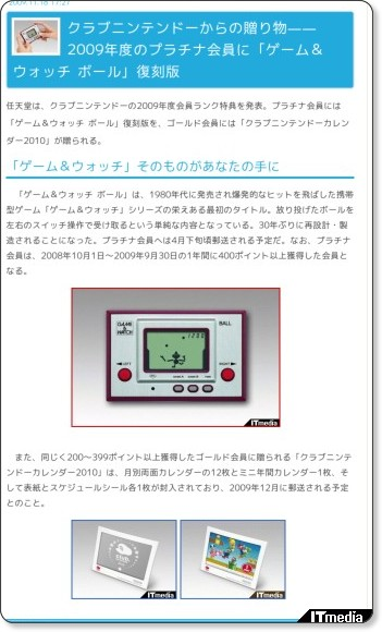 http://gamez.itmedia.co.jp/games/articles/0911/18/news074.html