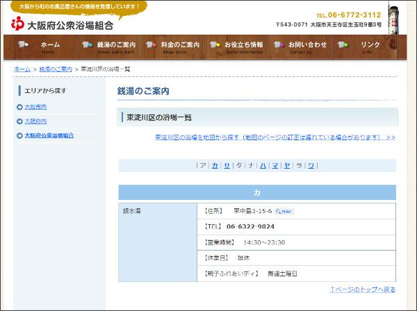 http://www.osaka268.com/public_bath/c_higashiyodogawa/