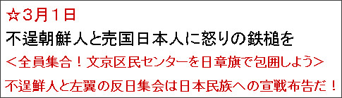 http://blog.livedoor.jp/the_radical_right/archives/52179875.html