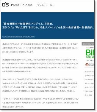 http://www.digitalstage.jp/press/release/120111.html