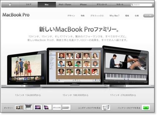 http://www.apple.com/jp/macbookpro/