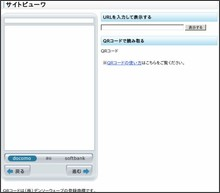 http://emu.mobile.goo.ne.jp/emu/emu.php