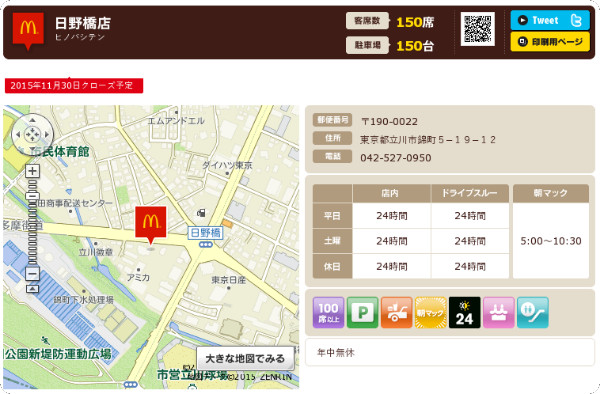 http://www.mcdonalds.co.jp/shop/map/map.php?strcode=13147
