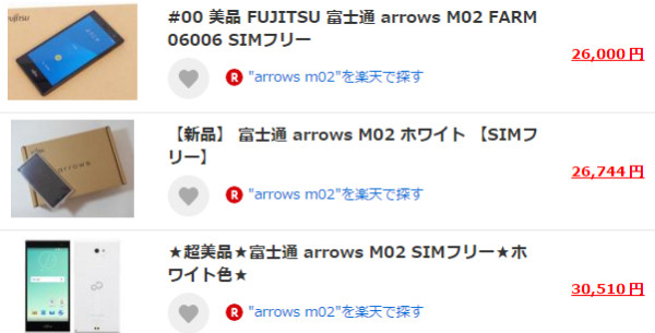 http://aucfan.com/search1/q-arrows.20m02/s-mix/