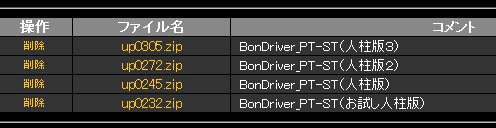 http://2sen.dip.jp/cgi-bin/pt1up/upload.cgi?search=BonDriver_PT-ST&send=9999