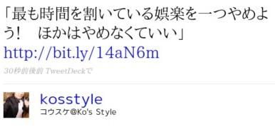 http://twitter.com/kosstyle/status/3404270543