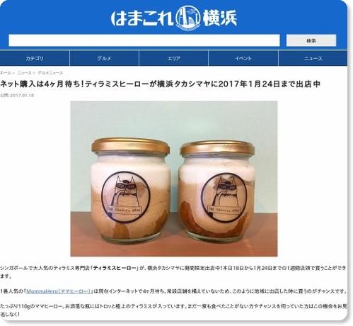 http://hamakore.yokohama/tiramisuhero-yokohama-takashimaya-201701/