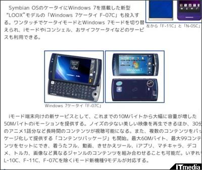 http://plusd.itmedia.co.jp/mobile/articles/1105/16/news048.html