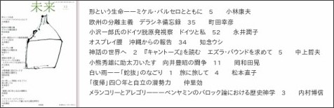 http://www.miraisha.co.jp/np/inner/201212