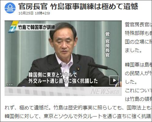 http://www3.nhk.or.jp/news/html/20131025/k10015559121000.html