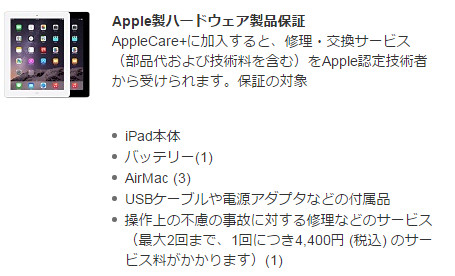 http://www.apple.com/jp/shop/product/S4690Z/A/applecare-for-ipad