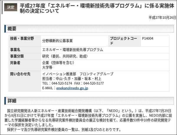 http://www.nedo.go.jp/koubo/CA3_100079.html