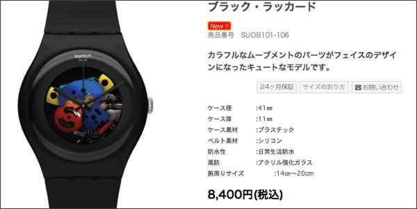 http://jp-shop.swatch.jp/fs/swatchec/ori_new_gent/SUOB101-106