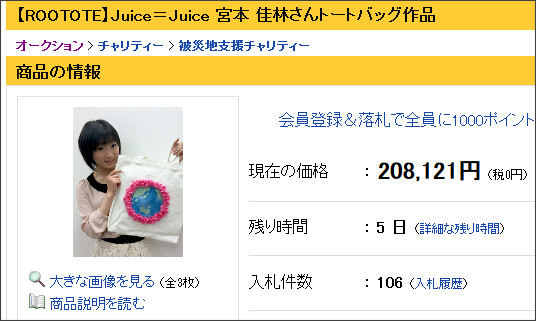 http://page3.auctions.yahoo.co.jp/jp/auction/c430538624?u=rootote_charity
