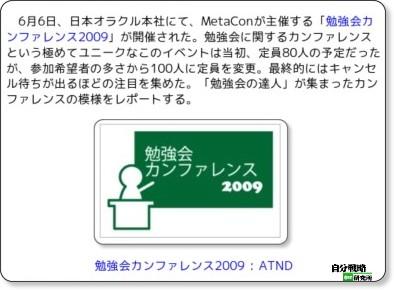 http://jibun.atmarkit.co.jp/lcom01/special/metacon2009/01.html