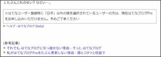 http://d.hatena.ne.jp/Hamachiya2/20120604/hatenablog
