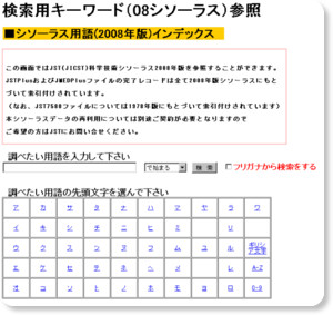 https://dbs.g-search.or.jp/jdsub/thesaurus/thesaurus_index.htm