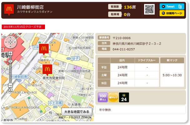 http://www.mcdonalds.co.jp/shop/map/map.php?strcode=14034