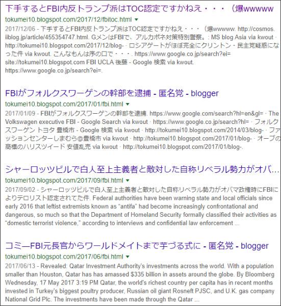 https://www.google.co.jp/search?ei=JNdPWpy3B8HcjAPeppPIBA&q=site%3A%2F%2Ftokumei10.blogspot.com+FBI&oq=site%3A%2F%2Ftokumei10.blogspot.com+FBI&gs_l=psy-ab.3...1964.2785.0.3419.3.3.0.0.0.0.161.450.0j3.3.0....0...1c.1j4.64.psy-ab..0.0.0....0.r-FCwnlpIlw