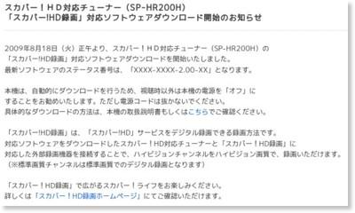 http://www.skyperfectv.co.jp/sptv/oshirase/5c8f5ac0b7ad23c110793ad1fcf4d3c8d41344d5.html