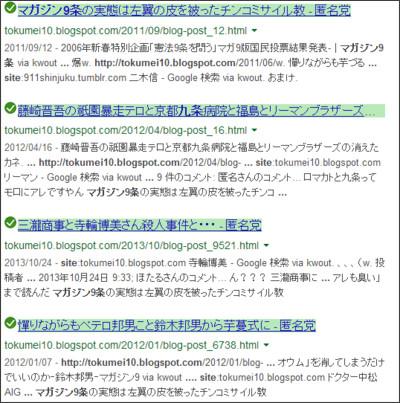 https://www.google.com/webhp?tab=nw&ei=OD-bUuCkDoifkgWGkYGgAw&ved=0CAQQqS4oAQ#q=site:+http%3A%2F%2Ftokumei10.blogspot.com%2F+++%E3%83%9E%E3%82%AC%E3%82%B8%E3%83%B3%EF%BC%99%E6%9D%A1