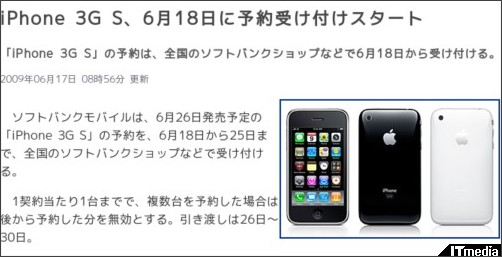 http://www.itmedia.co.jp/news/articles/0906/17/news024.html