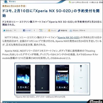 http://plusd.itmedia.co.jp/mobile/articles/1202/03/news069.html