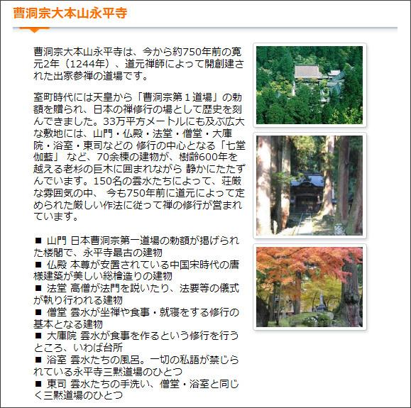 http://www.eiheiji.jp/webapps/www/leisure/detail.jsp?id=184
