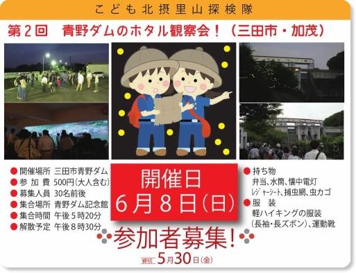 http://hitosato.jp/event/01_06-08kodomotanken_ol.pdf