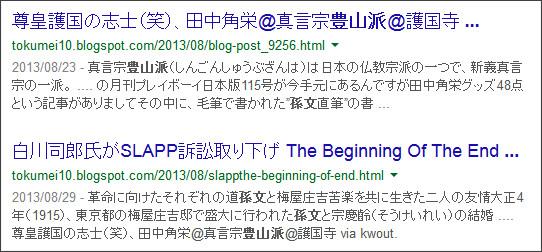 https://www.google.co.jp/search?hl=ja&safe=off&biw=1145&bih=939&q=site%3Atokumei10.blogspot.com+&btnG=%E6%A4%9C%E7%B4%A2&aq=f&aqi=&aql=&oq=&gws_rd=ssl#hl=ja&q=site:tokumei10.blogspot.com+%E8%B1%8A%E5%B1%B1%E6%B4%BE%E3%80%80%E5%AD%AB%E6%96%87&safe=off
