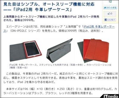 http://plusd.itmedia.co.jp/pcuser/articles/1106/07/news053.html
