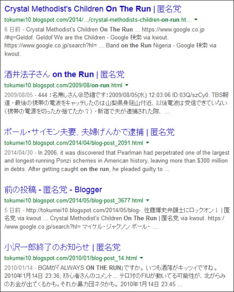https://www.google.co.jp/search?hl=ja&safe=off&biw=1145&bih=939&q=site%3Atokumei10.blogspot.com+&btnG=%E6%A4%9C%E7%B4%A2&aq=f&aqi=&aql=&oq=#hl=ja&q=site:tokumei10.blogspot.com+On+the+run&safe=off