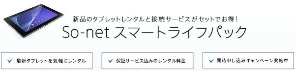 http://www.so-net.ne.jp/access/slp/