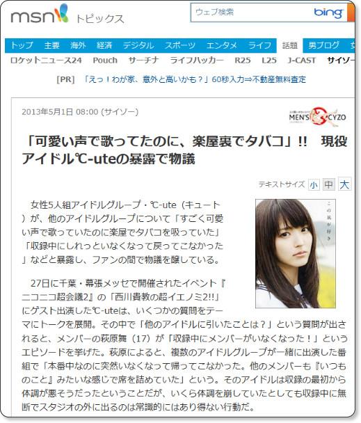 http://topics.jp.msn.com/wadai/cyzo/article.aspx?articleid=1813476