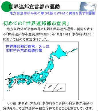 http://www.wfmjapan.org/007/index.html