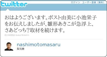 http://twitter.com/nashimotomasaru/status/14790936198