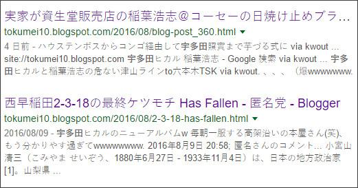 https://www.google.co.jp/#q=site://tokumei10.blogspot.com+%E5%AE%87%E5%A4%9A%E7%94%B0&tbs=qdr:m