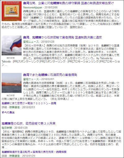 https://www.google.co.jp/search?q=%E5%8F%B0%E6%B9%BE+%E5%8C%97%E6%9C%9D%E9%AE%AE&source=lnms&tbm=nws&sa=X&ved=0ahUKEwjX8OaThaPZAhUK1mMKHQbFDEAQ_AUICygC&biw=1233&bih=929