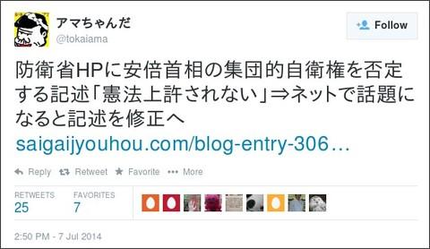 https://twitter.com/tokaiama/status/486266118625959936