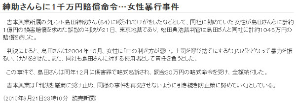 http://www.yomiuri.co.jp/national/news/20100921-OYT1T01182.htm
