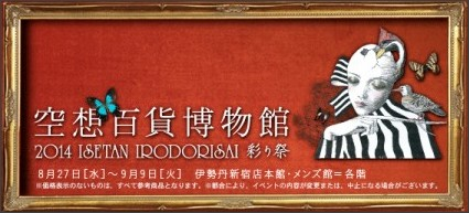 http://www.miguide.jp/irodori2014/index.html#room1