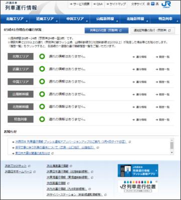 http://trafficinfo.westjr.co.jp/list.html