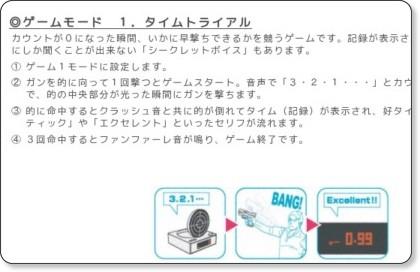 http://www.bandai.co.jp/releases/J2008092601.html