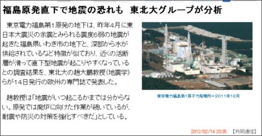 http://www.47news.jp/CN/201202/CN2012021401002234.html