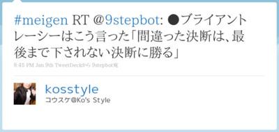 http://twitter.com/kosstyle/status/24325826208071680