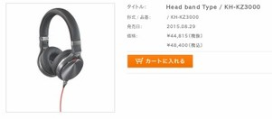 http://www.victorentertainmentshop.com/product/?item_cd=KH-KZ3000