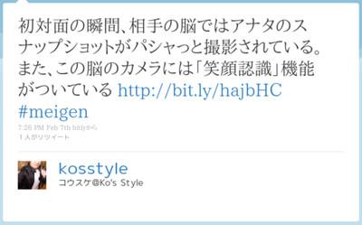 http://twitter.com/kosstyle/status/34815207444316161