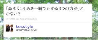 http://twitter.com/kosstyle/status/1341817062